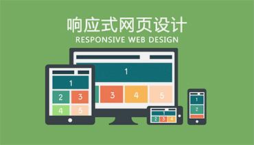 响应式网页设计