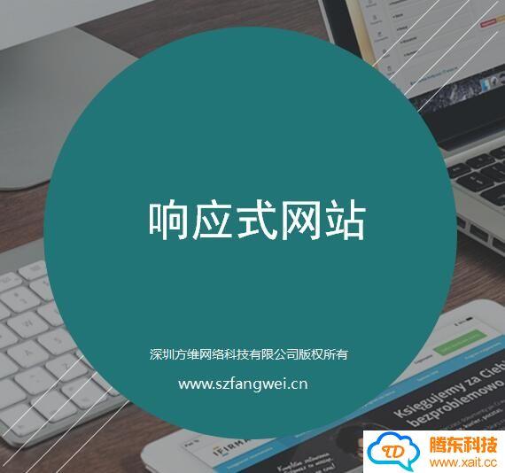 方维响应式网站建设方案